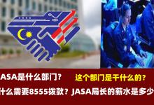 Photo of 8550万重启特别事务局(JASA) 特别事务局是什么部门?