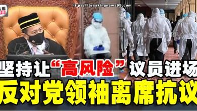 """Photo of 坚持让3名""""高风险""""国会议员进场 反对党领袖愤而离席抗议"""