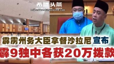Photo of 霹雳州务大臣拿督沙拉尼宣布 霹9所独中各获20万拨款