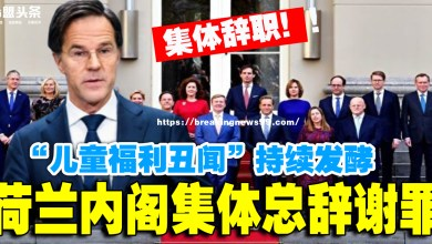 "Photo of ""儿童福利丑闻""持续发酵 荷兰内阁集体总辞谢罪"
