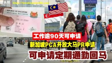 Photo of 【好消息】新加坡PCA开放大马PR 可申请定期通勤回马