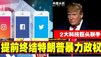 Photo of 2大科技巨头(Facebook/Twitter)联手 提前终结特朗普暴力政权