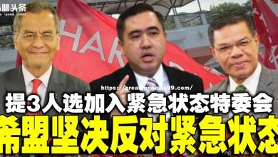 Photo of 【紧急状态】 提3人选加入紧急状态特委会 希盟坚决反对紧急状态