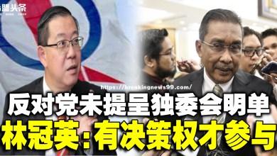 Photo of 反对党未提呈独委会明单 林冠英:有同等决策权才参与