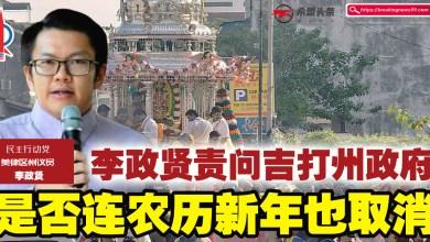 Photo of 李政贤责问吉打州政府 是否连农历新年也取消?