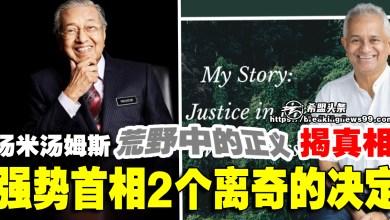 Photo of 汤米汤姆斯爆马哈迪黑史 《荒野中的正义》一书揭真相