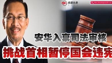 Photo of 安华入禀司法审核 挑战首相暂停国会违宪