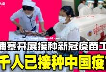 Photo of 柬埔寨开展接种新冠疫苗工作 7千人 已接种中国疫苗