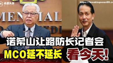 "Photo of 诺希山让路防长记者会 MCO延不延长""看今天""!"