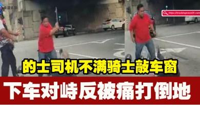 Photo of [视频] 的士司机不满骑士敲车窗 下车对峙反被痛打倒地