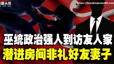 Photo of 巫统政治强人到访友人家 潜进房间非礼好友妻子