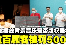 Photo of 餐馆播放背景音乐是否版权侵权?逾百无辜顾客被罚5000大牛!