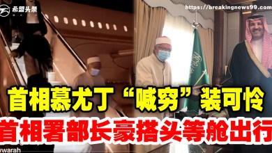 """Photo of 【视频】首相慕尤丁""""喊穷""""装可怜 部长豪搭头等舱出行吃风"""