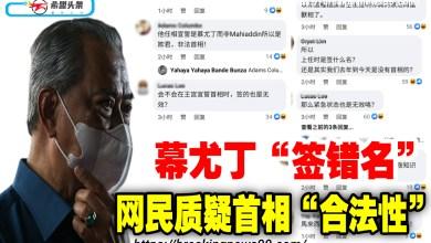 """Photo of 幕尤丁扣留令""""签错名"""" 网民质疑首相""""合法性"""""""