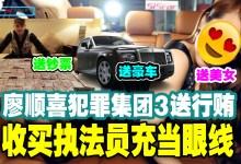 Photo of 廖顺喜犯罪集团3送行贿 收买执法员充当眼线