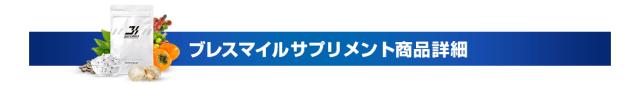 ブレスマイルサプリメント商品詳細