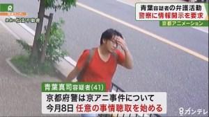 【京アニ放火】 青葉真司容疑者 死刑にビビり、命ごい始める。