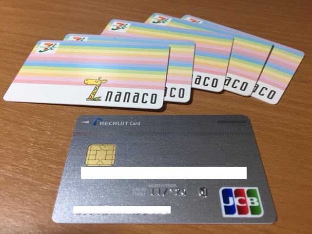 クレジットカードの利用料金をnanacoで払えなくなるぞ!