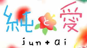 【朝ドラ】 夏菜さん「私の『純と愛』が全然再放送されない。なんでぇ~~~!!