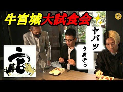 【芸能】家賃だけで300万円超!宮迫博之 焼き肉店プロデュース頓挫で「丸焦げ危機」