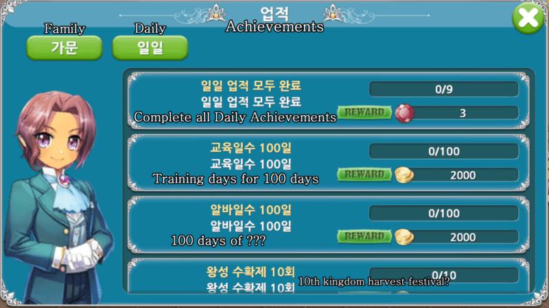 princess makerdaily achievements Translated