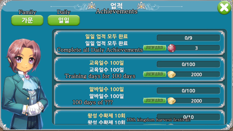princess makerdaily achievements Translated