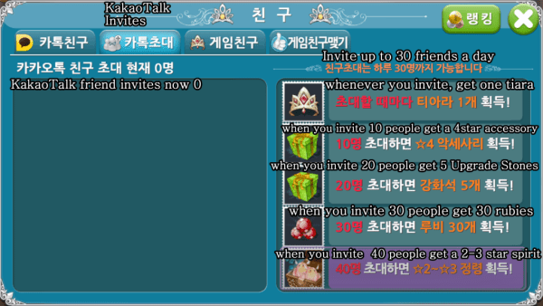 kakao friend invites