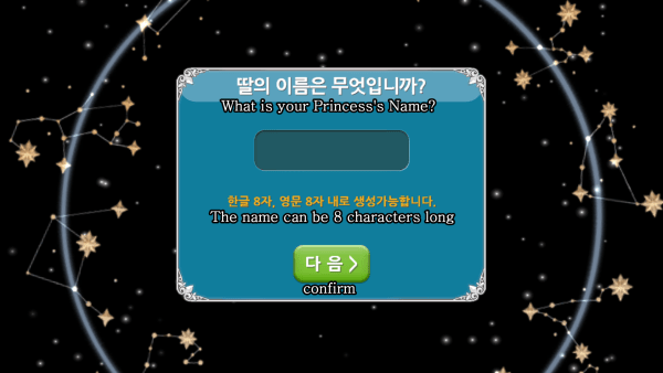 Princess Maker for Kakao New Princess Name