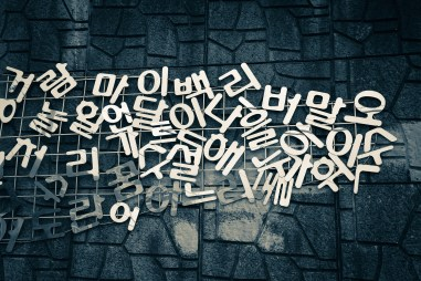lettere-su-fondo-scuro
