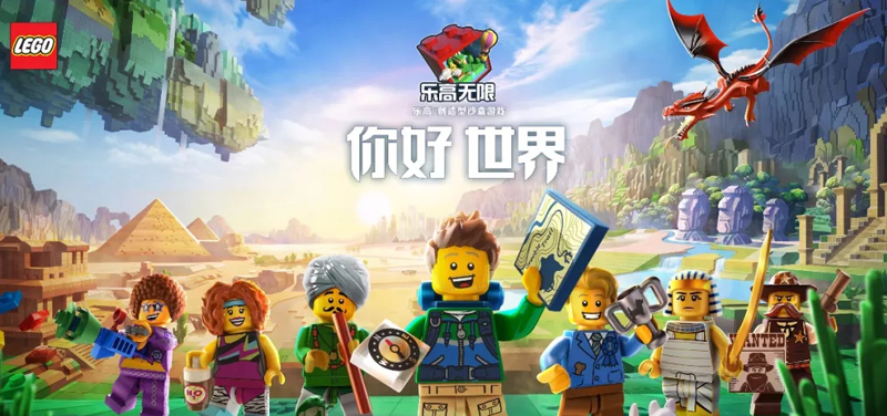LEGO Cube Mobile Game Officially Launched in China