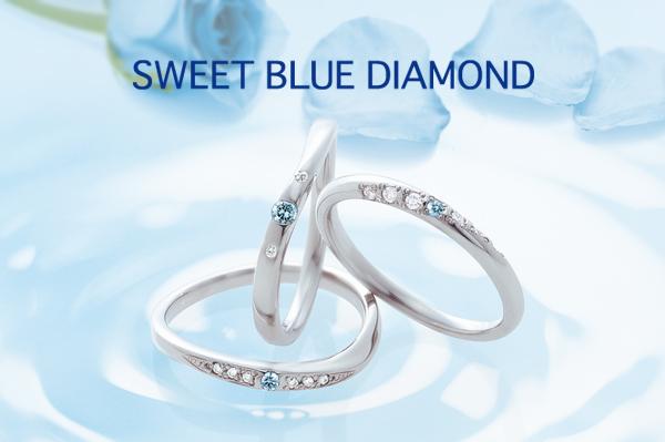 スウィートブルーダイヤモンド