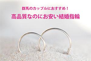 高品質なのにお安い結婚指輪
