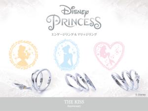 ディズニープリンセス,富士,沼津,御殿場,婚約指輪,結婚指輪,エンゲージリング