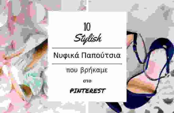 bridediaries.com | 10 stylish νυφικά παπούτσια που βρήκαμε στο Pinterest