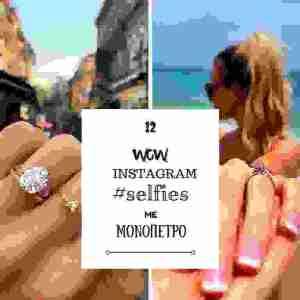 bridediaries.com | 12 wow instagram engagement selfies
