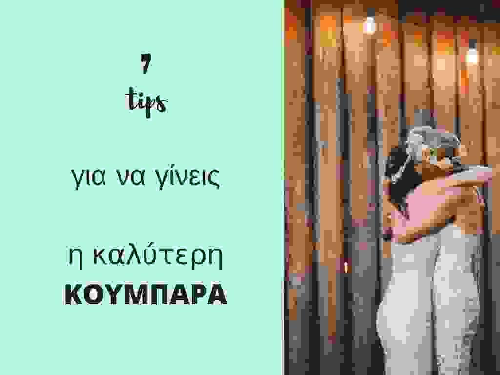 9667b80eed36 7 Tips Για Nα Γίνεις η Καλύτερη Κουμπάρα! - Bride Diaries