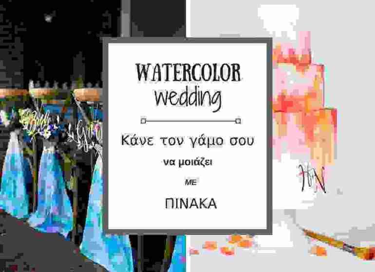 Watercolor Wedding Ιδέες Γάμου | bridediaries.com
