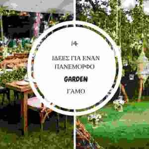 14 Ιδέες για Έναν Πανέμορφο Garden Γάμο