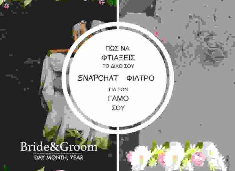 Πώς να φτιάξεις το δικό σου snapchat φίλτρο για τον γάμο σου