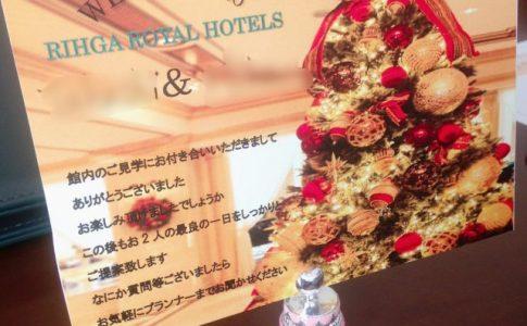 リーガロイヤルホテル東京アイキャッチ