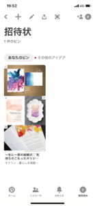 pinterest_invitation