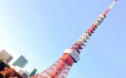 ザ・プリンスパークタワー東京芝公園