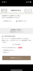 楽々!WEB招待状