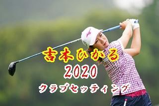"""吉本ひかるの""""初優勝を目指す""""クラブセッティング2021。"""
