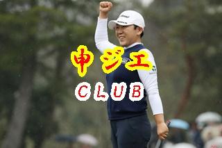 """申ジエのゴルフと""""2020-21年2勝目""""のクラブセッティング2020。"""