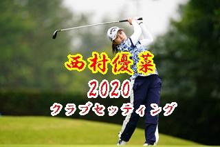 """西村優菜の""""2勝目を狙う""""クラブセッティング2021。"""