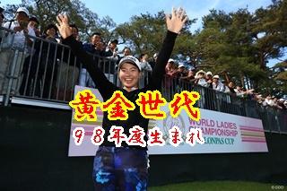黄金世代の女子ゴルフメンバー。年別優勝者とプロテスト合格年一覧。