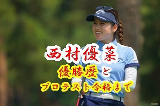 西村優菜の優勝歴とプロテスト合格年。