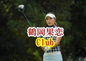 美人プロ鶴岡果恋のクラブセッティング。