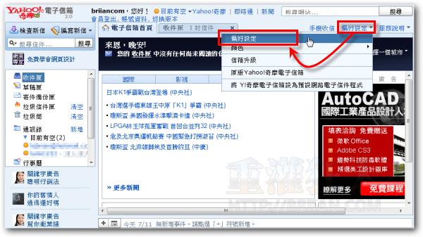 臺灣 Yahoo! 奇摩信箱開放「免費 POP 收信」功能! – 重灌狂人